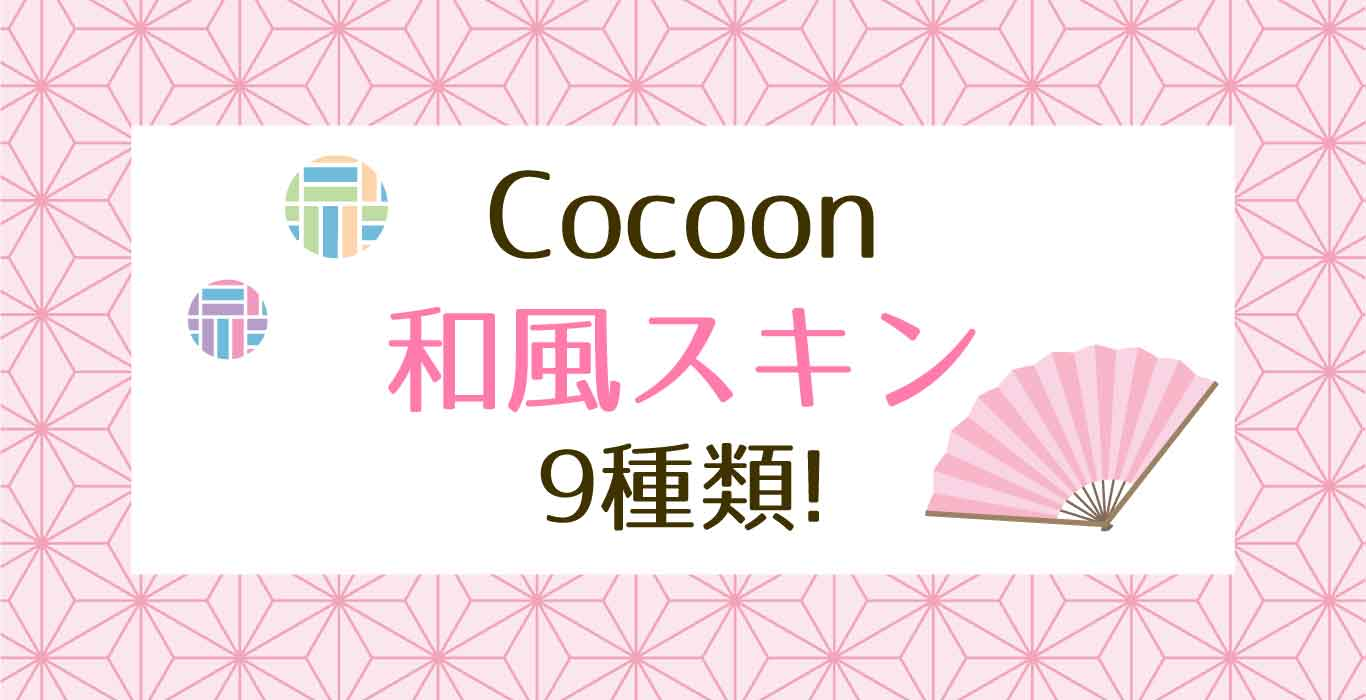 Cocoonカスタマイズ和風
